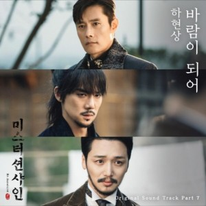 하현상 - 바람이되어 (미스터선샤인 OST Part.7) [REC,MIX,MA] Mixed by 김대성